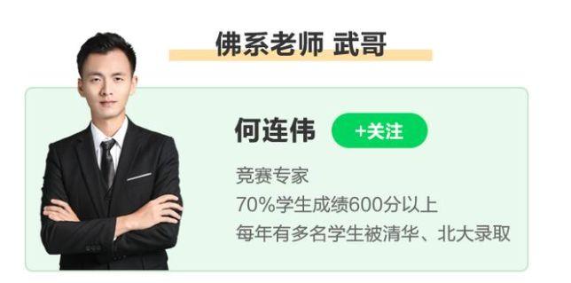 何连伟高考物理:2021老何高三复习暑假班+寒假班