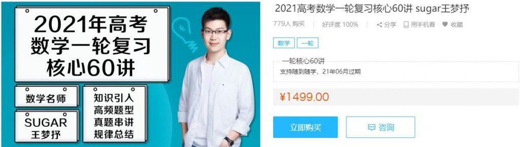 2021高考数学一轮复习核心60讲 sugar王梦抒