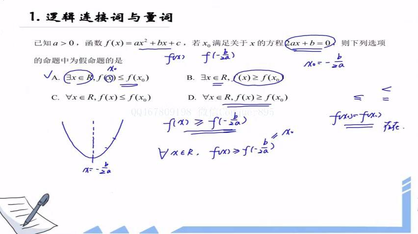 2021高考数学一轮复习 视频截图