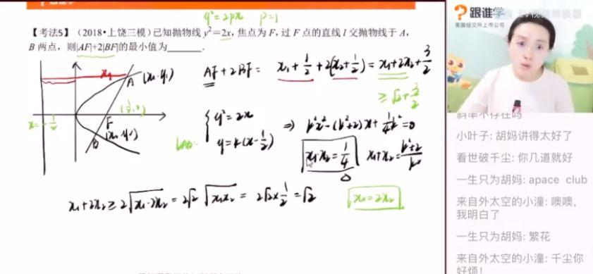 2020胡金利数学押题 视频截图