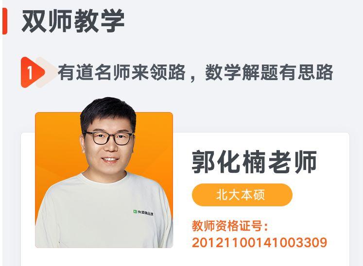 2020郭化楠高三数学全年联报,南瓜老师清北班+押题班(98G)