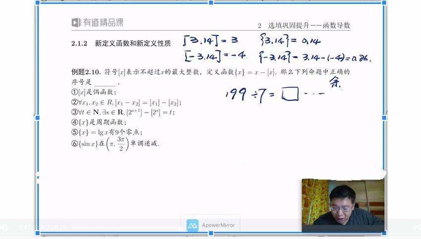 2020郭化楠高考数学 视频截图