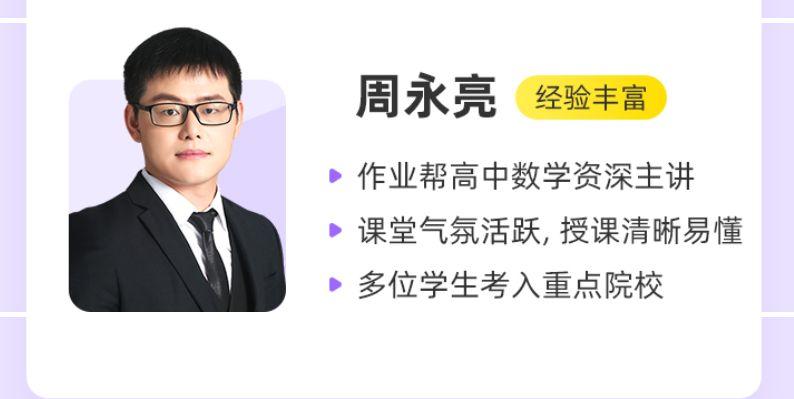 2020周永亮高二数学寒假班,白哥冲顶班网课视频下载