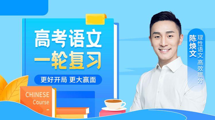2019乐学陈焕文高考语文一轮复习百度云下载(25.9G)
