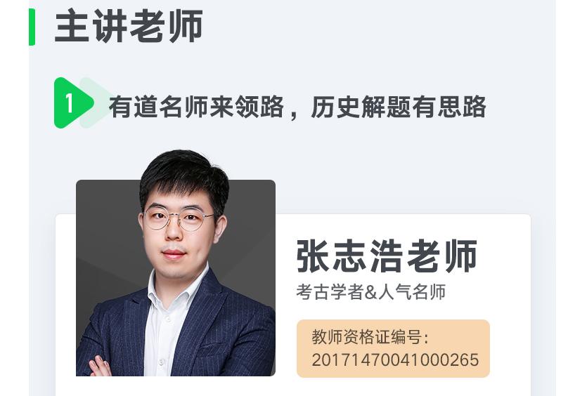 2020张志浩高三历史二轮复习,浩哥高考历史知识点讲解课程
