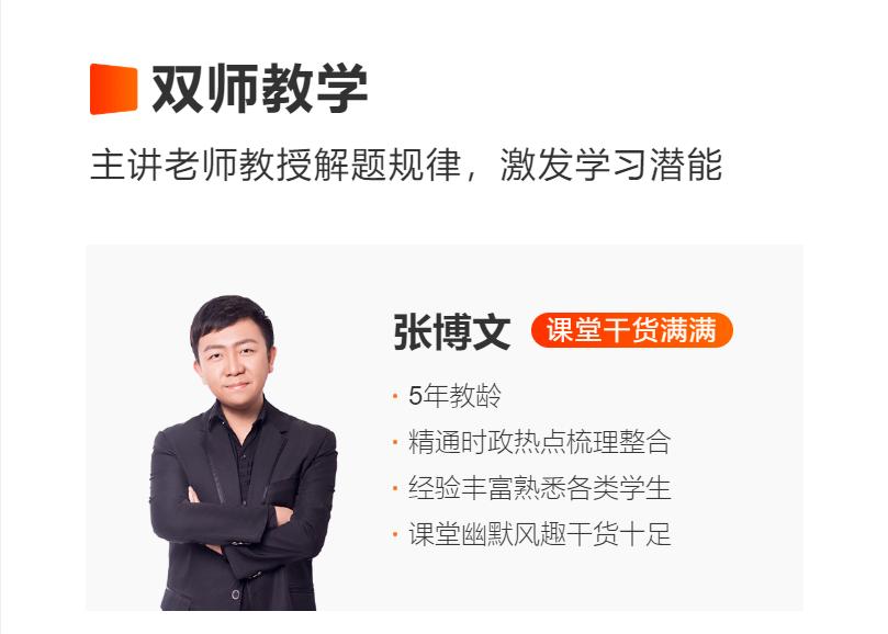 2020张博文高三政治课程,高考政治复习资料云盘下载