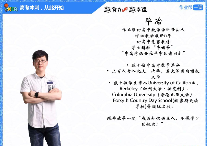 【2019春】毕冶高二数学冲顶班 ,毕姥爷视频辅导课程