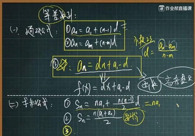 刘秋龙高三数学课程 视频截图