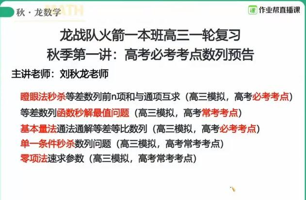2021刘秋龙高三数学课程,高考一轮考点复习秋季班