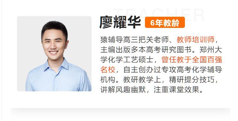 2021廖耀华高三化学985班课程,视频+讲义百度网盘下载