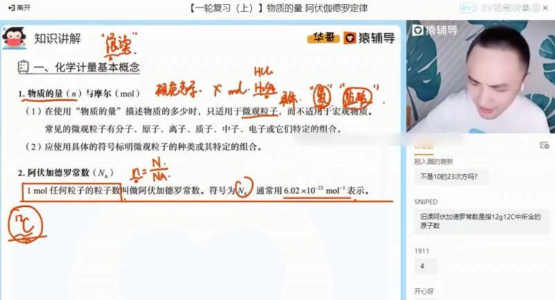 2021廖耀华高三化学985班课程暑假秋季课程 视频截图