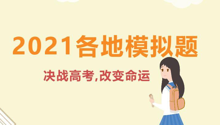 2021各地(武汉、安徽、江苏、广东、山东等)模拟题,高考全科模拟卷百度云