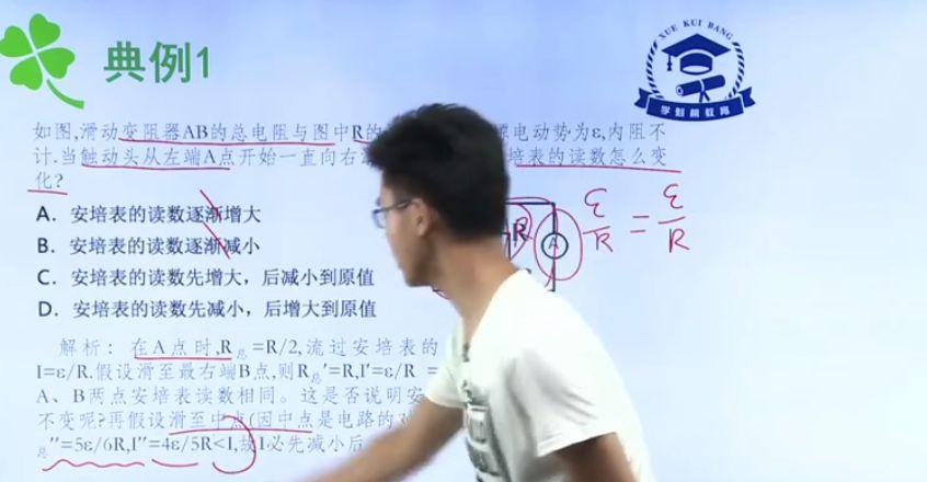 高中理综物化生精彩专辑 视频截图
