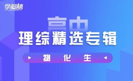 学魁榜:高中理综物化生精彩专辑,物理+化学+生物全套云盘下载