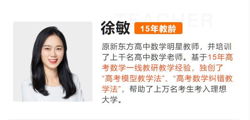 2021徐敏高三数学课程,敏哥暑假班一轮复习网课百度云