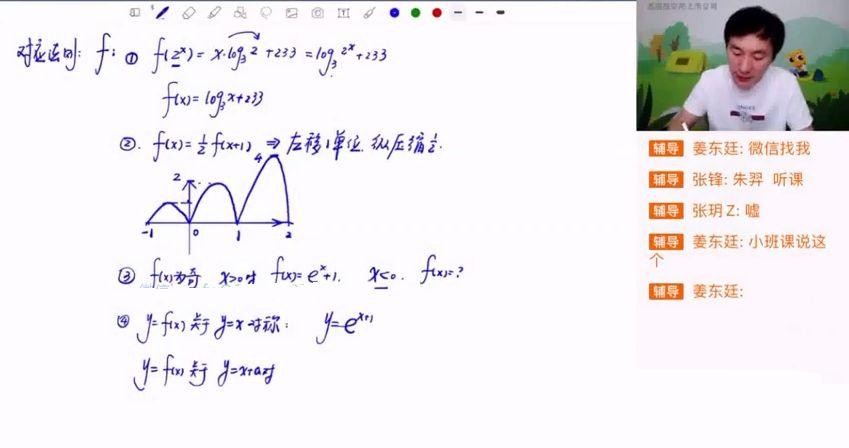 2020赵礼显数学押题 视频截图