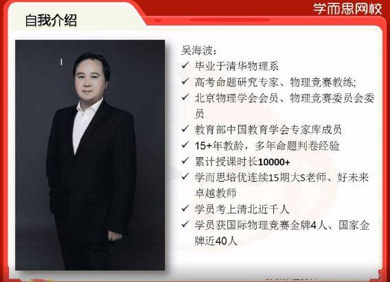 吴海波老师简介