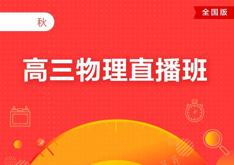 吴海波老师:物理总复习之一轮复习(下),高考基础知识点系统讲解
