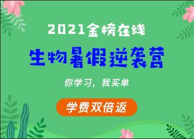 金榜在线:2020光哥高考生物一轮+二轮+三轮复习(新更2021一轮复习)