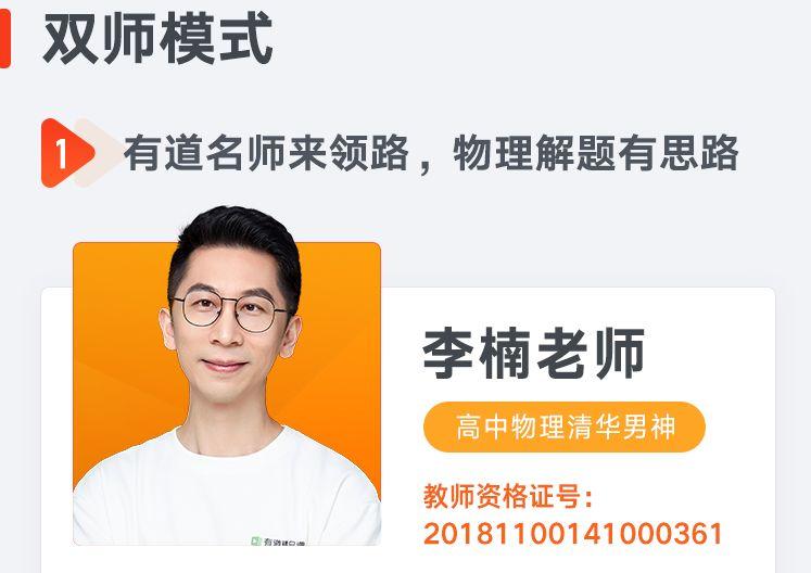 有道精品课(李楠):目标清北 2020高考物理全程班(更新2021一轮复习内容)