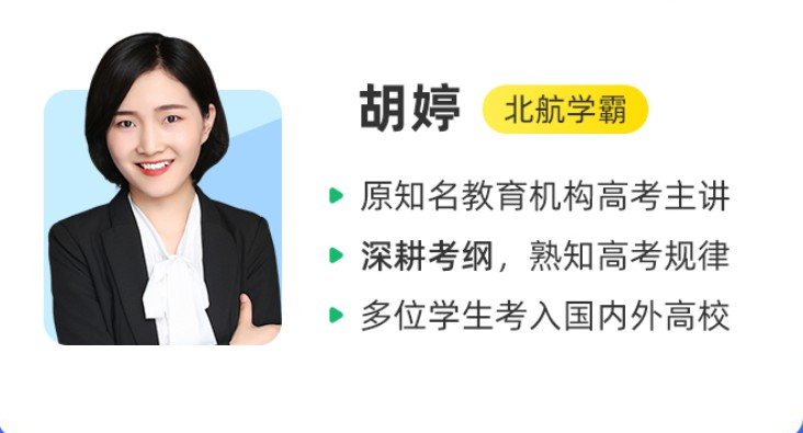 2020胡婷高三物理暑假秋季寒假班,零基础高考学员课程云盘下载(67G)