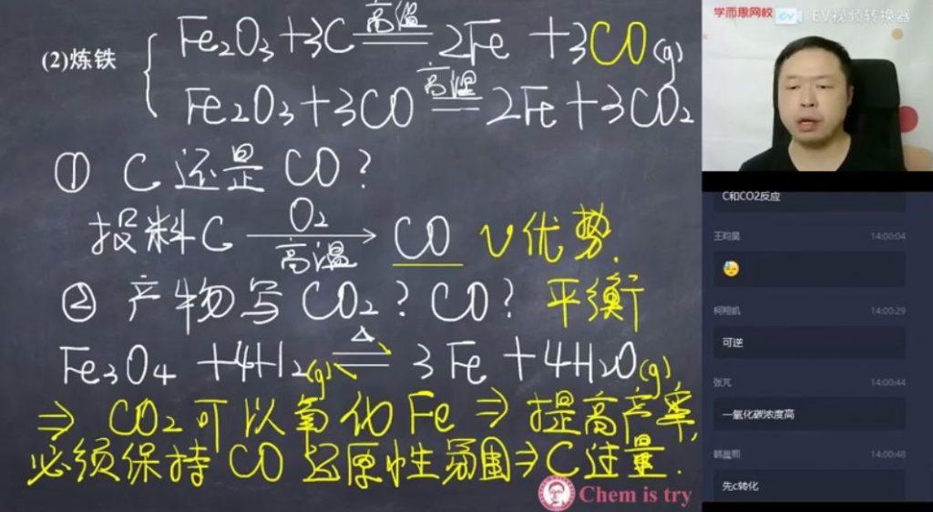 2021郑瑞高三化学:暑假班+秋季班 视频截图