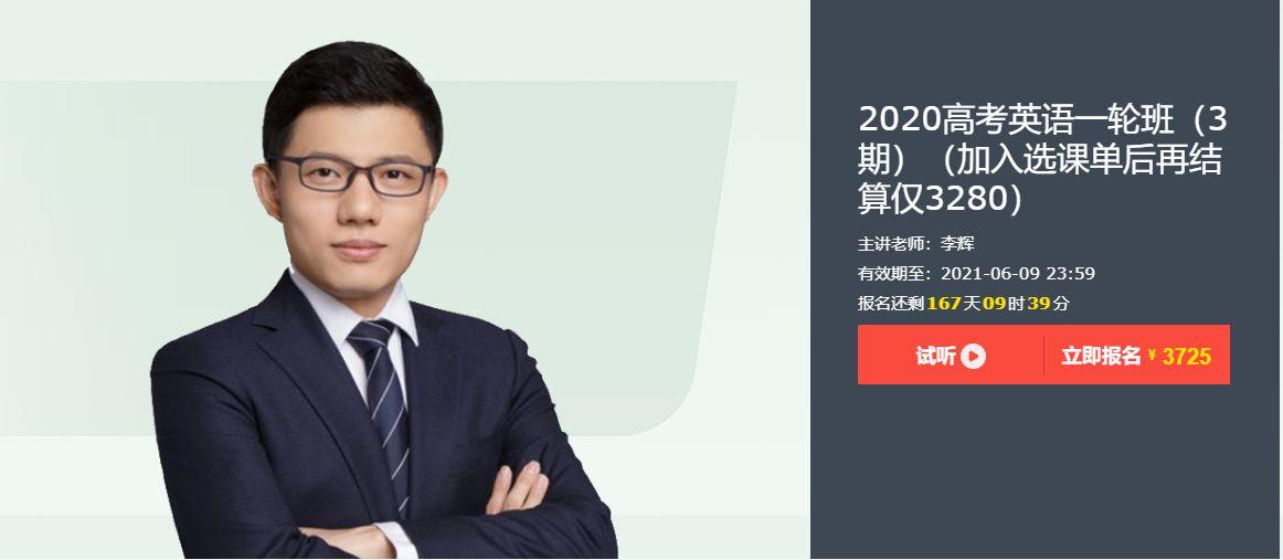 有道精品课:2020高考英语一轮班(上),李辉英语百度云