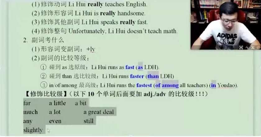 李辉英语 视频截图