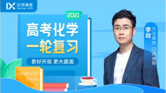 乐学(李政):2021高考化学全程班百度网盘下载(83G)