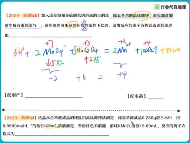2021林凯翔高三化学课程 视频截图