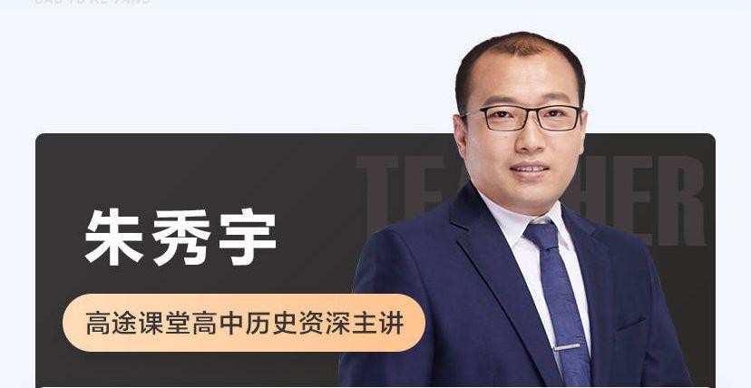 2021朱秀宇高三历史课程,高考近现代史知识点复习