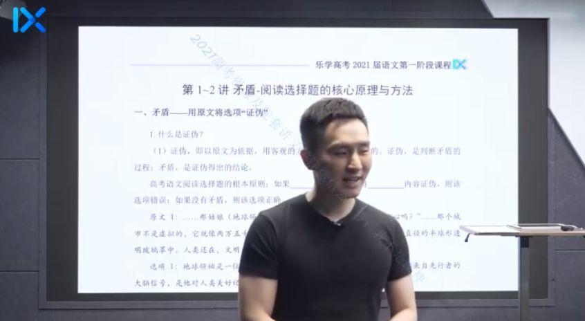 2021高考陈焕文语文一轮复习 视频截图