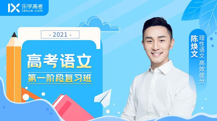 乐学高考(陈焕文):2021高考语文复习班第一到第四阶段