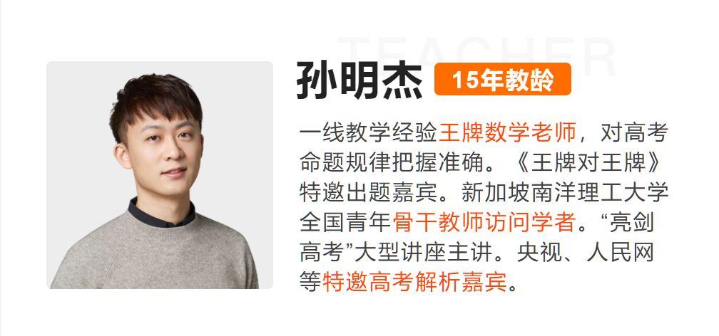 2021孙明杰高三数学985秋季班+寒春课程,高考复习网课下载