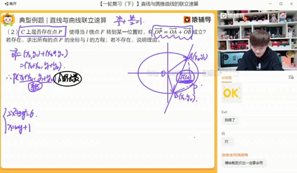 孙明杰数学985秋季班课程 视频截图