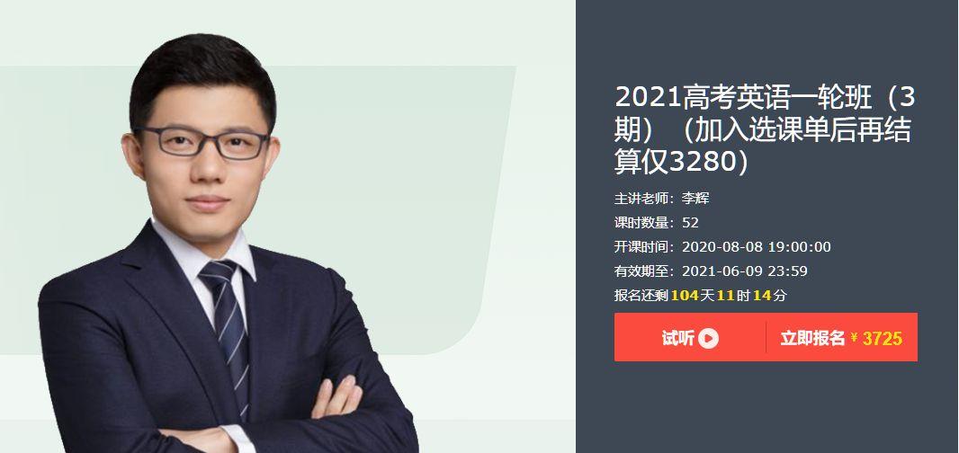 有道精品课:2021高考英语一轮班,李辉英语百度云(15.6G)