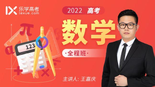 2022高考王嘉庆数学第一阶段,高三一轮复习百度云