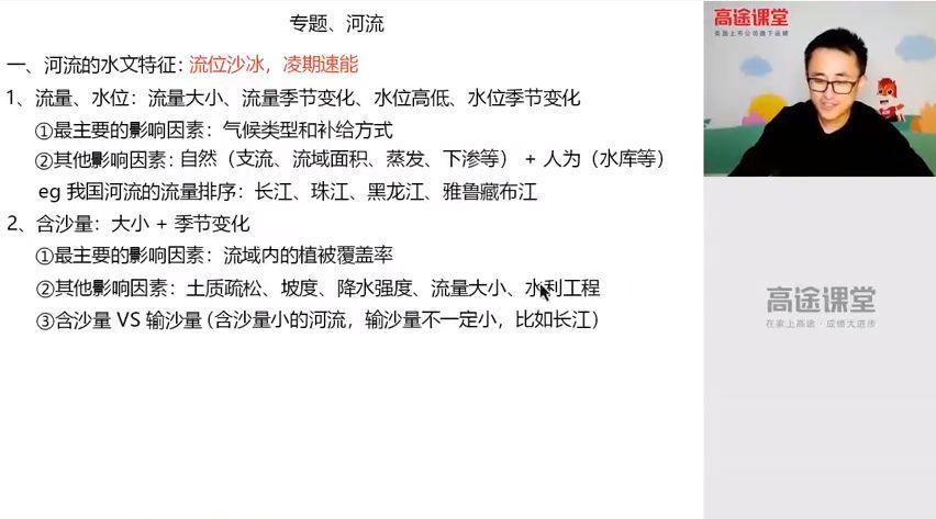林潇地理 视频截图