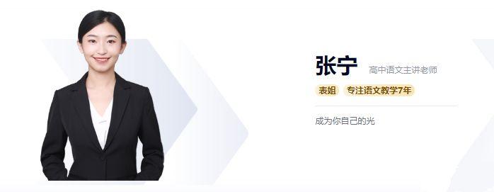 2020年高途课堂(张宁老师)高考语文复习,表姐高三春季班+寒假班