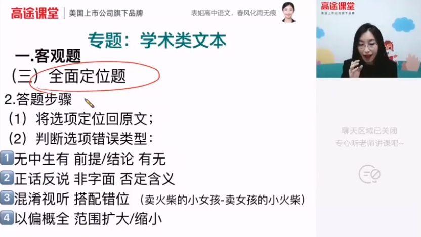 张宁语文 视频截图
