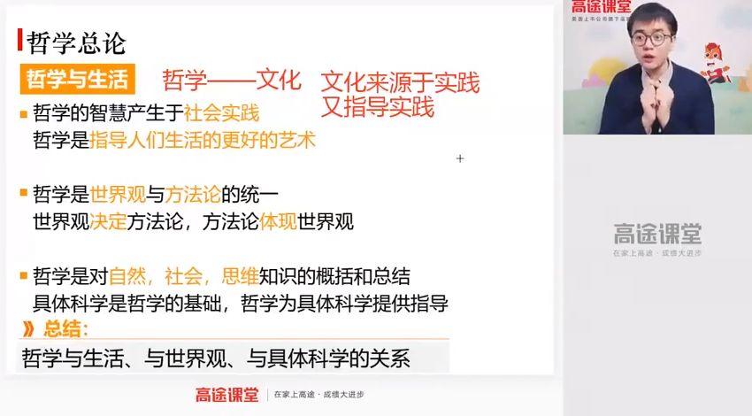 2020朱法垚高三政治秋季班寒假班 视频截图