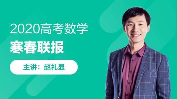 赵礼显:2020高考数学寒春联报(赵)跟谁学课程百度云盘下载(25.7G)