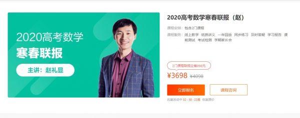 2020高考数学寒春联报-赵礼显