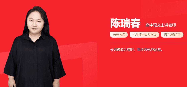 高二语文网课:2020陈瑞春陈思语文全年班课程