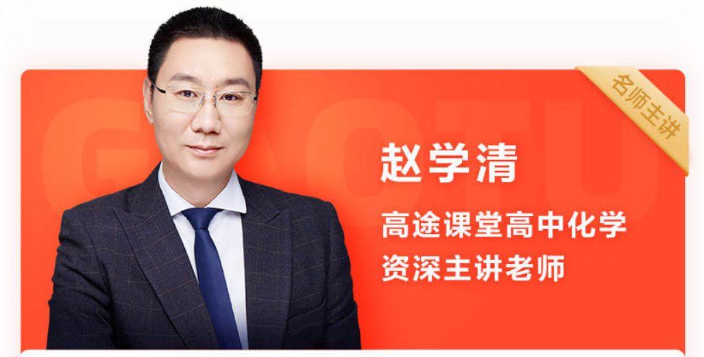 2020赵学清高二化学暑秋寒春课程,老赵在线网课视频下载