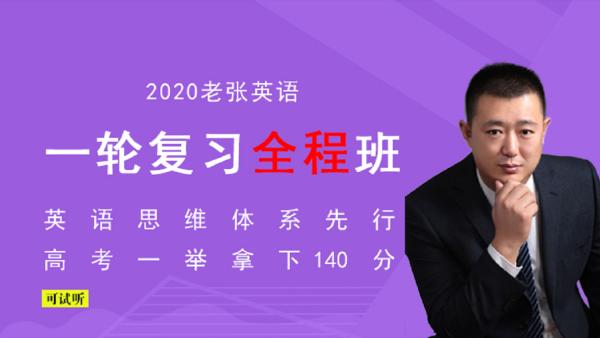 张学礼:2020高考金榜在线张学礼英语 课程百度云盘下载(14.8G)