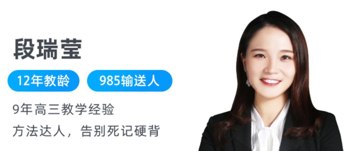 2022段瑞莹高三生物暑假班,段段高考一轮复习课程下载