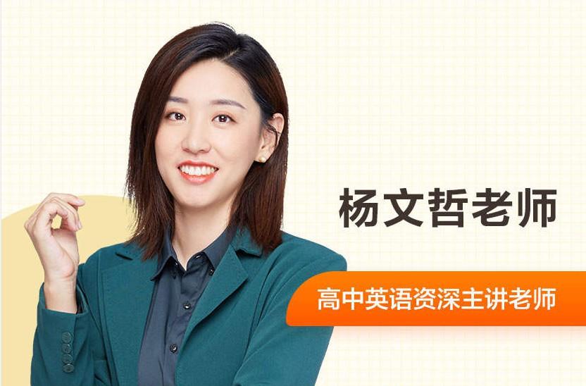 高途课堂杨文哲:2020年高三一轮英语提高班(8.4G)