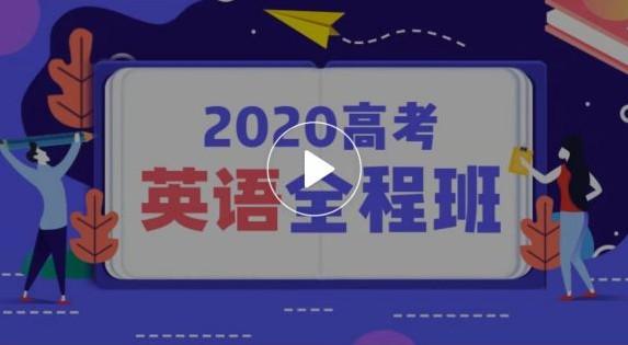 邢运老师:2020高考英语联报班 百度云盘下载(4.9G)