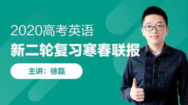 跟谁学:2020高考徐磊英语一轮复习 课程百度云下载(33.3G)